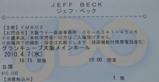 お宝チケット.JPG