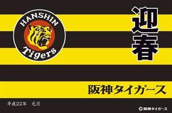 タイガース.JPG